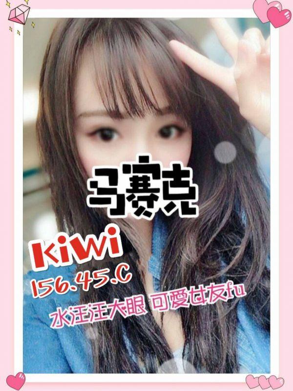 【水研放鬆舒壓會館-Kiwi】156/45/C-【約約客】老司機的最愛-私人寶箱