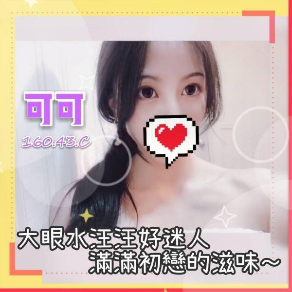 【正妹按摩雅妍館-可可】160/43/C-【約約客】老司機的最愛-私人寶箱