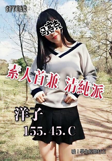 【水研放鬆舒壓會館-洋子】155/45/C-【約約客】老司機的最愛-私人寶箱