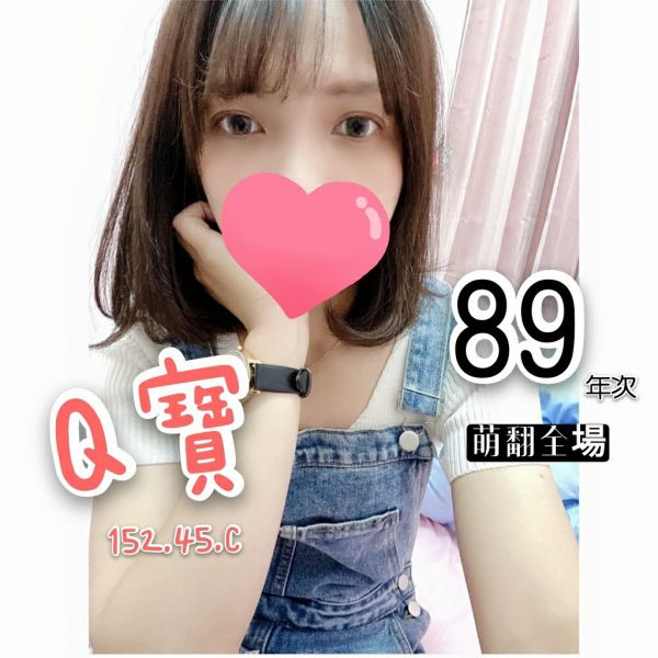 【水研放鬆舒壓會館-Q寶】152/45/C-【約約客】老司機的最愛-私人寶箱