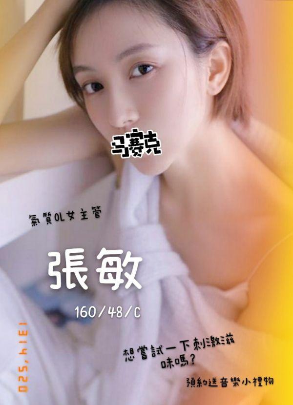 【水研放鬆舒壓會館-張敏】160/48/C-【約約客】老司機的最愛-私人寶箱