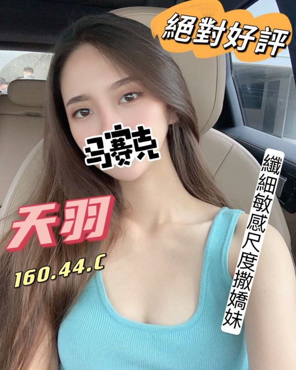 【舒壓按摩維納斯館-天羽】160/44/C-【約約客】老司機的最愛-私人寶箱