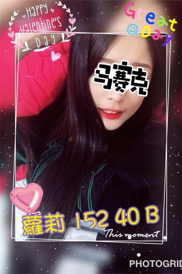 【雲頂SPA護膚會館-蘿莉】152/40/B-【約約客】老司機的最愛-私人寶箱
