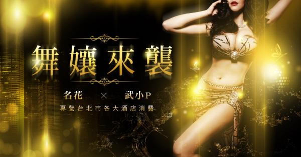 【名花】舞孃來襲-【台北夜總會制禮便服酒店】【武小P】