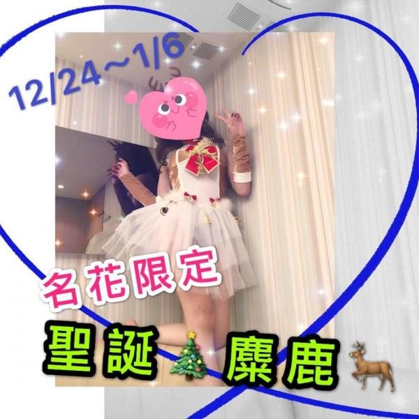 【名花】聖誕女郎VS麋鹿裝-【台北夜總會制禮便服酒店】【武小P】