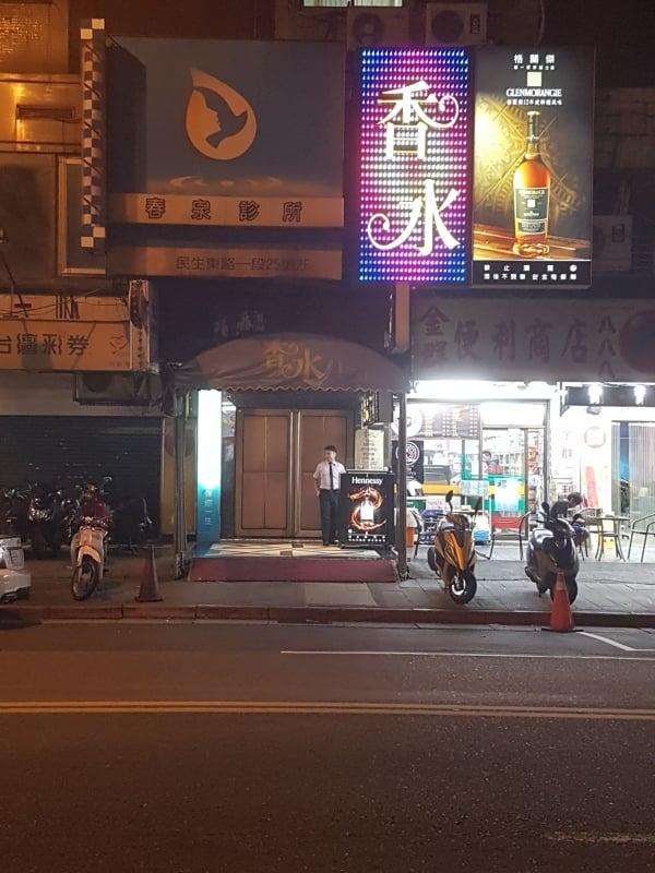 【香水】禮便店-【台北夜總會制禮便服酒店】【武小P】