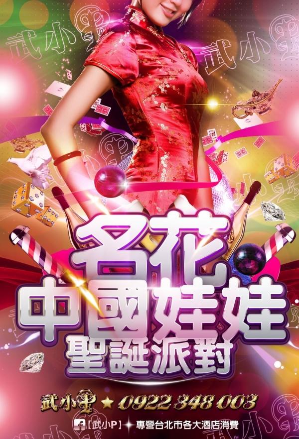 【名花】中國娃娃旗袍風-【台北夜總會制禮便服酒店】【武小P】