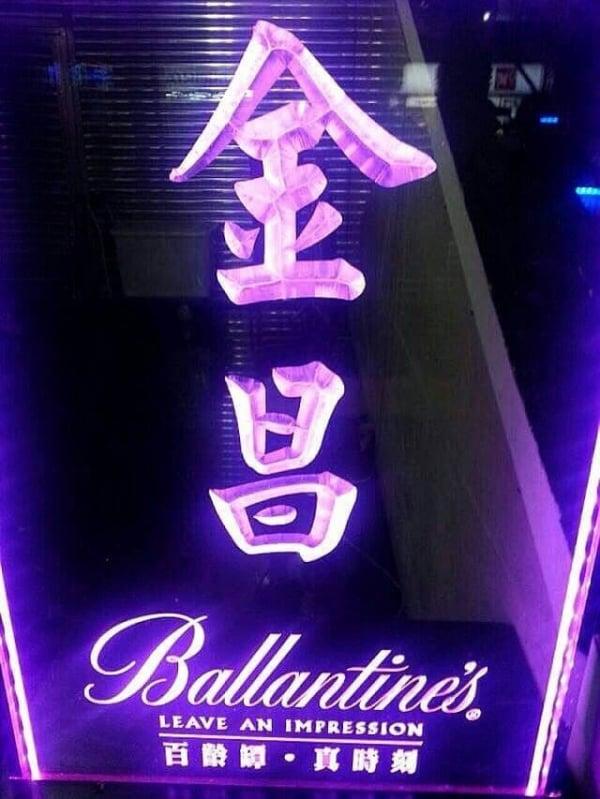 【金昌】台北首創花街選妹子(合併到金聰唷)-【台北夜總會制禮便服酒店】【武小P】