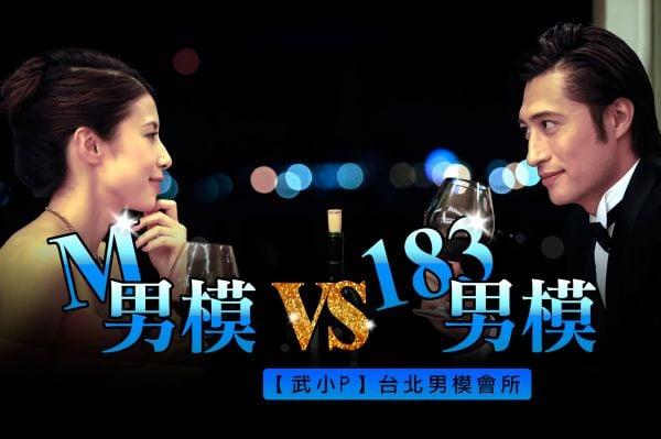 【M男模】VS【183男模】-【台北夜總會制禮便服酒店】【武小P】